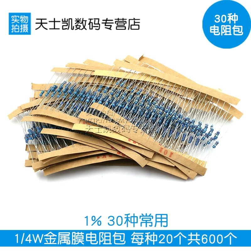1/4W金属膜电阻包 1% 五色环电阻器元件 30种每种阻值20个共600个