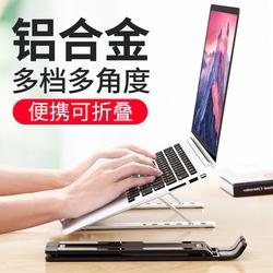 诺西N3笔记本电脑支架托架桌面增高铝合金散热器折叠便携式调节颈椎架子办公适用苹果MacBook手提升降底座