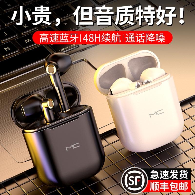 无线蓝牙双耳高品质苹果华为耳机评价好不好