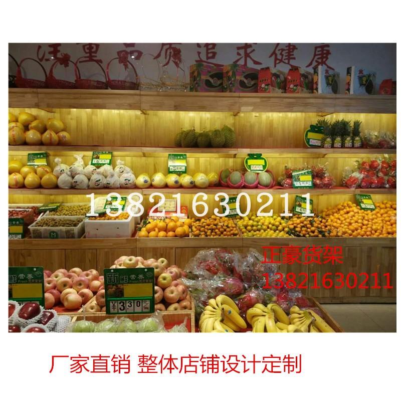 水果架蔬菜架水果展示架实木水果架超市水果架水果蔬菜架水果货架