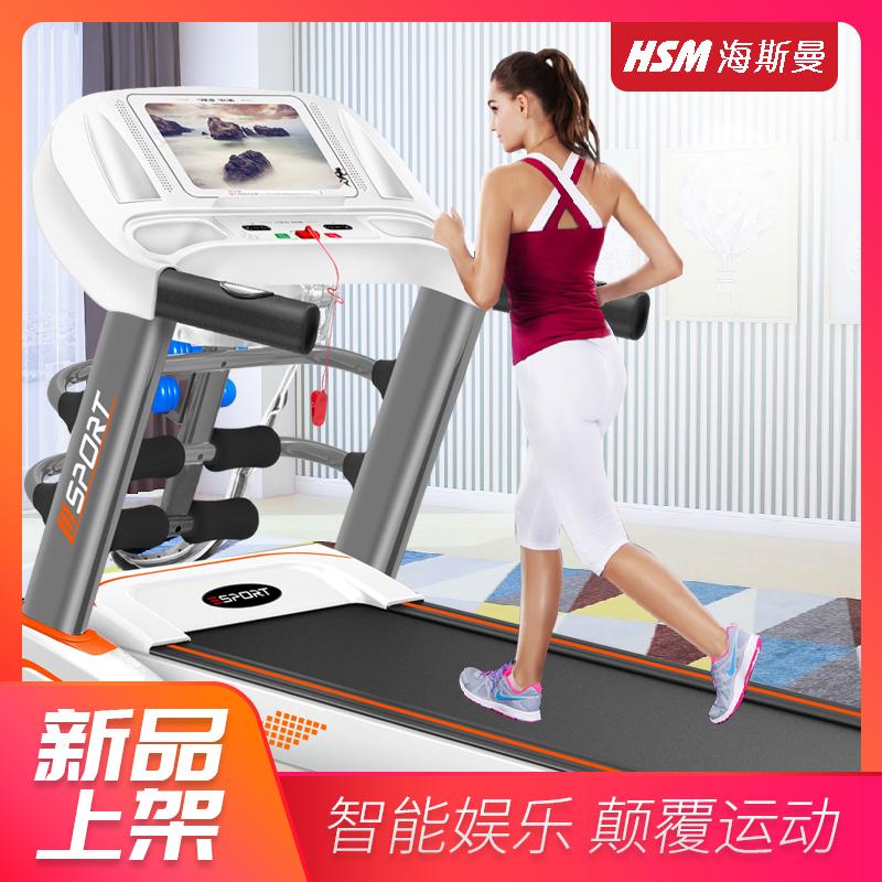 海斯曼跑步机MT07S家用款多功能小型室内可折叠电动静音健身器材