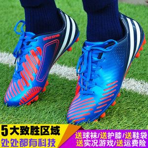 SITO希途 专柜正品 皮足致命区域 碎钉 足球鞋 运动鞋儿童 男鞋