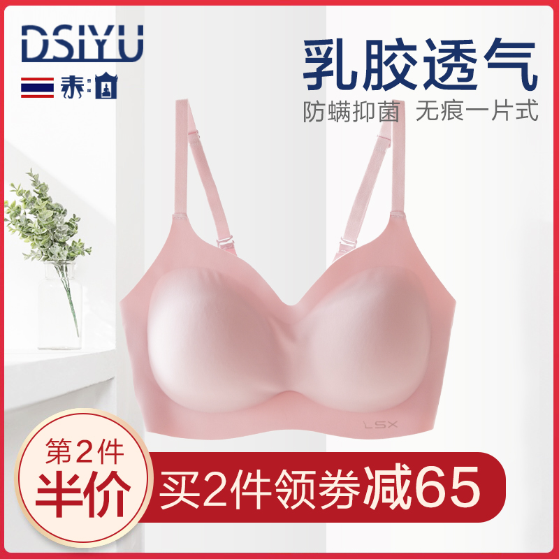 Thai latex underwear womens breathable and comfortable bra traceless one piece non steel ring bra small chest sports fine shoulder strap