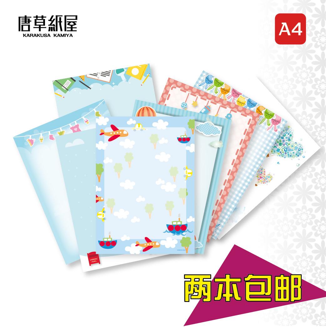 a4卡通彩色打印纸书信图案档案纸满10.80元可用1元优惠券