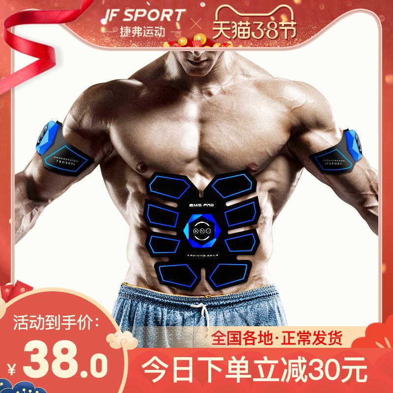 腹肌贴懒人健身器收腹机运动健身器材家用锻炼肌肉撕裂者速成神器 thumbnail