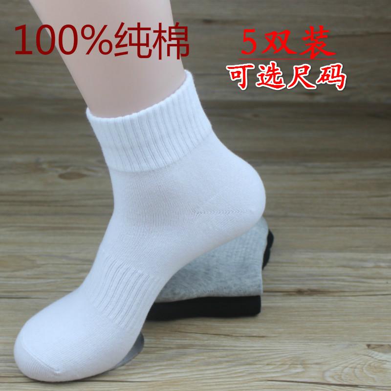 男袜子中筒袜男士短袜纯棉秋季防臭吸汗女士纯白色学生秋冬运动袜