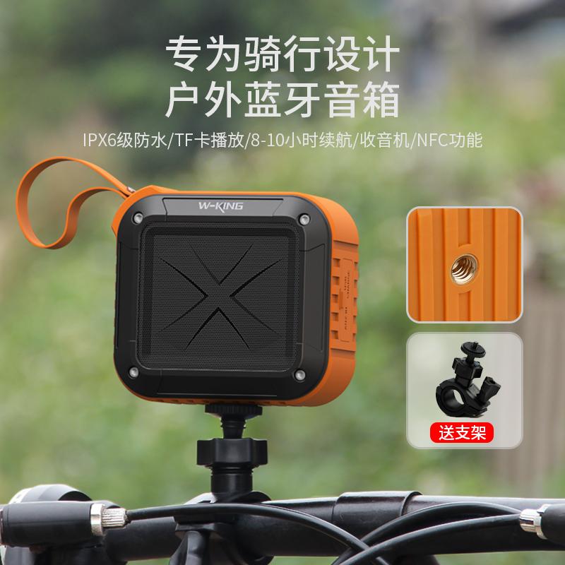 ヴィル晶S 7ライドオーディオ防水携帯屋外ブルートゥース小型スピーカー付き自転車スピーカーラジオ