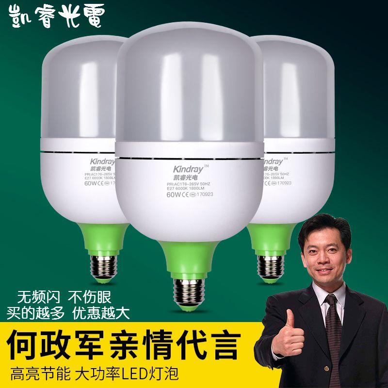 凱叡led省エネ電球超亮卡口螺口ランプ光源白光黄光照明球泡包郵送