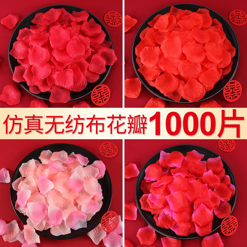 仿真假玫瑰花瓣求婚布置创意手撒花