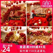婚房装饰套餐婚礼新房创意浪漫结婚气球套装婚庆场景布置用品大全