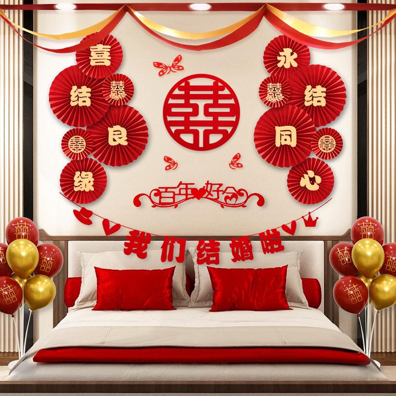 婚房房间布置拉花男女方床头喜字拉花新房客厅背景墙装饰结婚用品