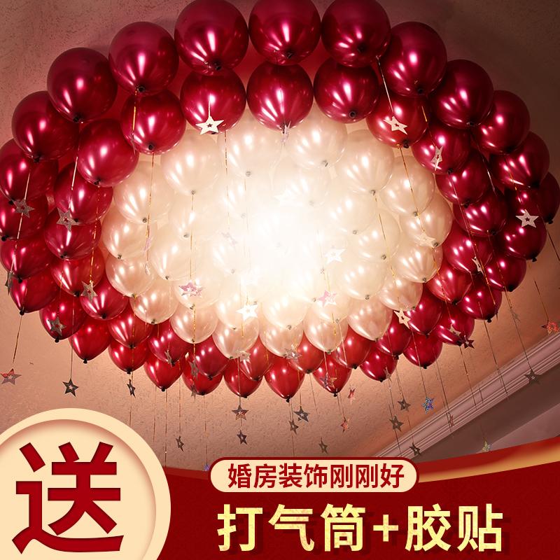 满37.60元可用18.8元优惠券婚庆用品结婚婚房卧室创意新房气球