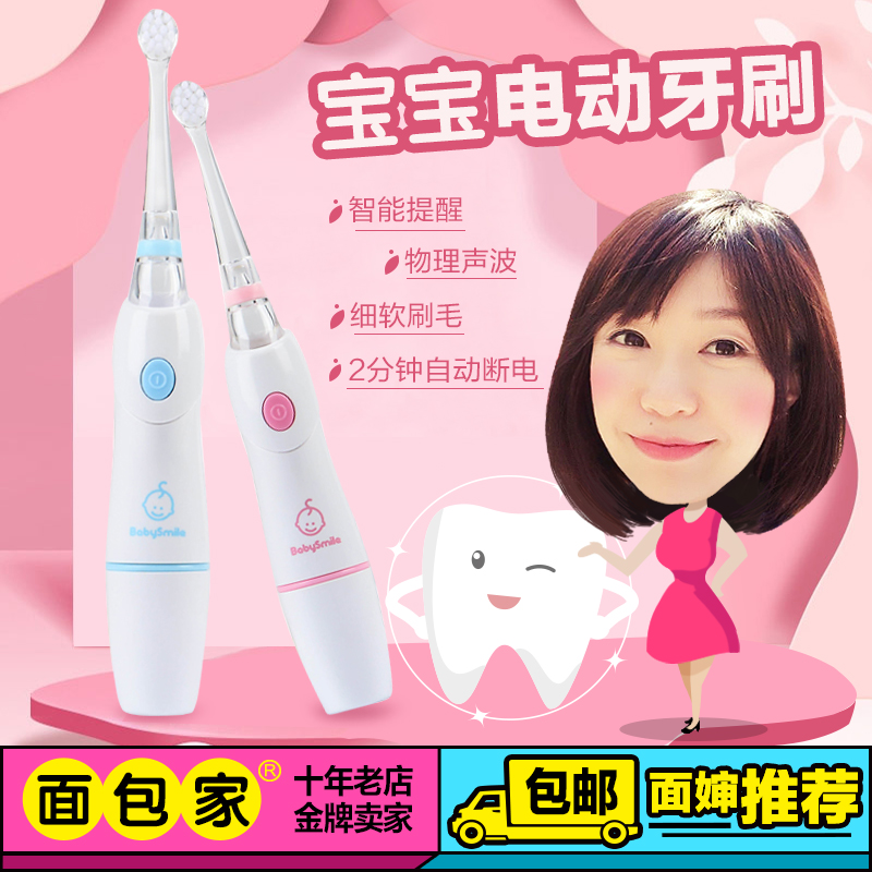Япония babysmile ребенок электрический зубная щетка ребенок ребенок мех зубная щетка может заменять глава baby smile