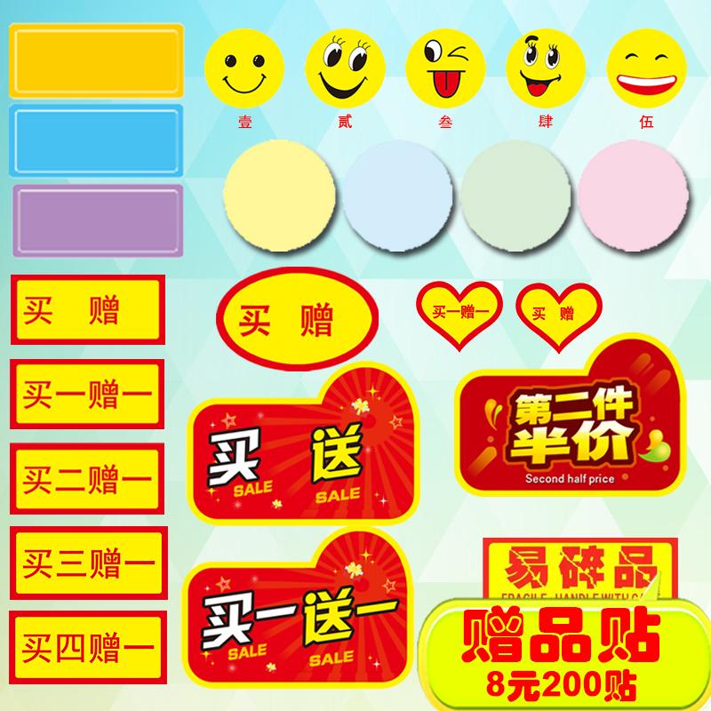 超市广告买二买四三赠送一赠品logo笑脸空白标签二维码不干胶贴纸