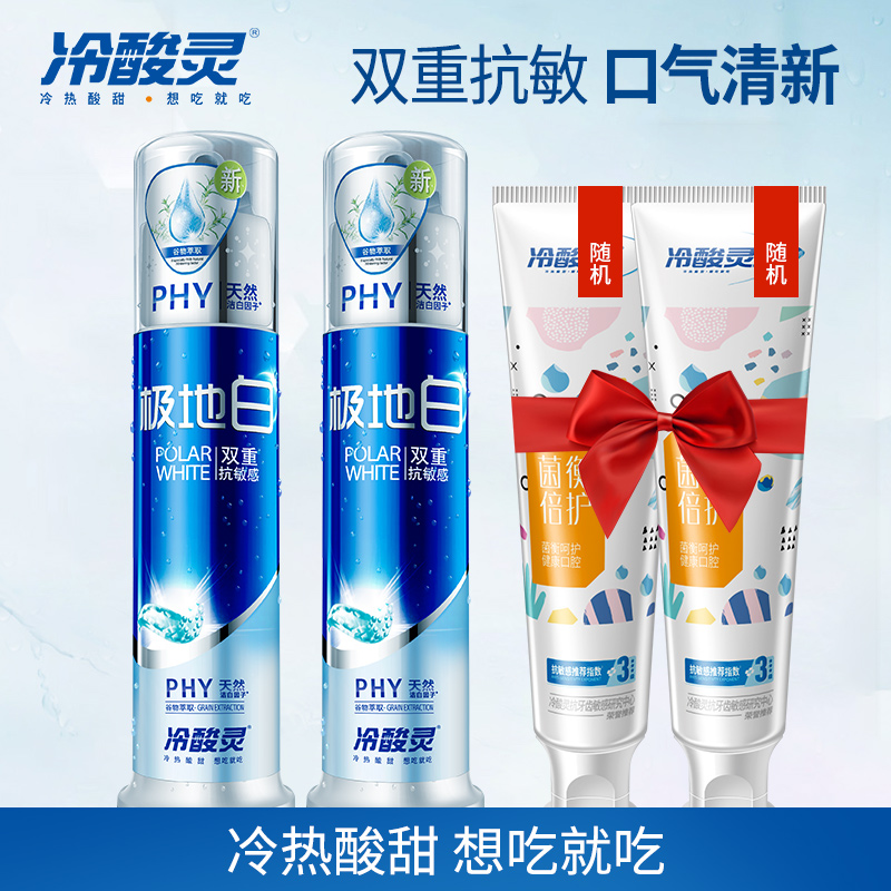 冷酸灵极地白双支装套装按压式牙膏官网正品美白牙膏套装清薄荷味
