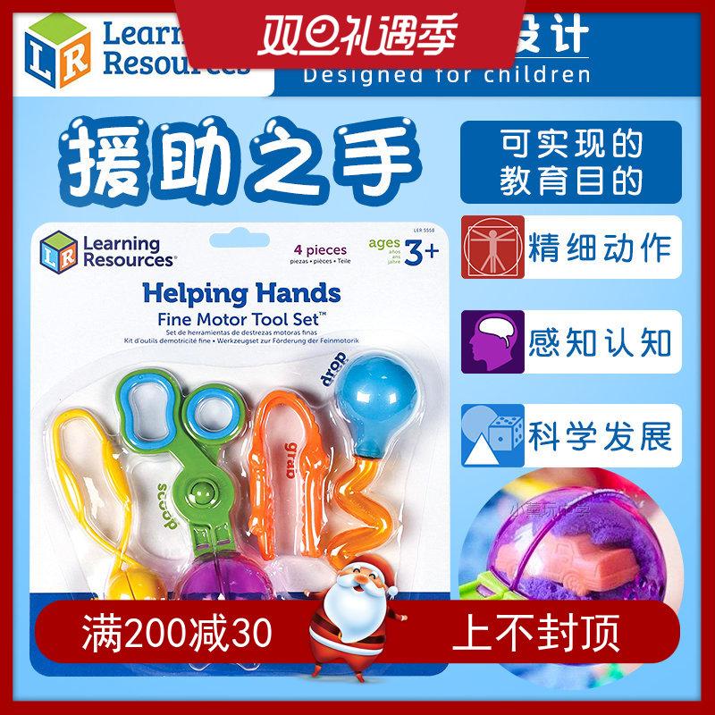 美国learning resources援助之手抓握精细动作训练早教夹子玩具
