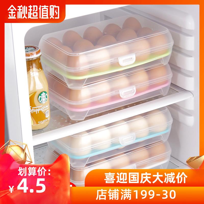 鸡蛋收纳盒冰箱保鲜盒15格便携野餐鸡蛋储物盒塑料食品收纳盒D券后4.90元
