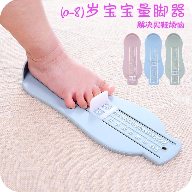 婴儿宝宝买鞋量脚器小孩脚长测量器儿童量脚尺妈妈网购小工具20cm