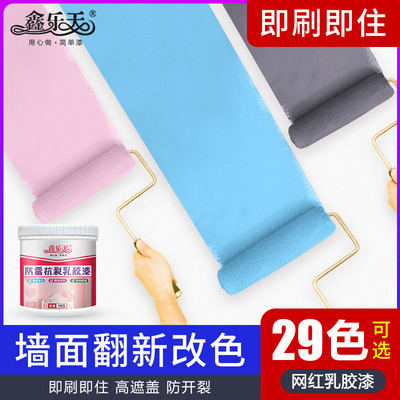 Latex paint indoor household paint interior wall white wall repair color self-painting powder wall small bucket paint
