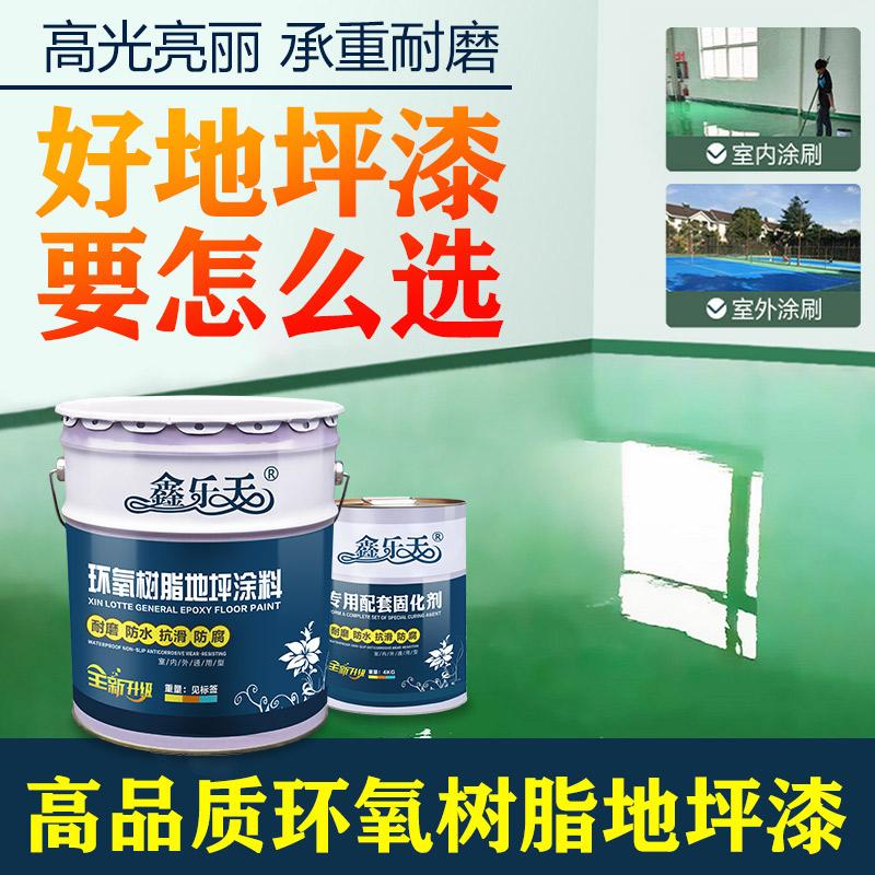 油性环氧树脂地坪漆防水耐磨水泥厂房地面漆室内家用车库地平漆