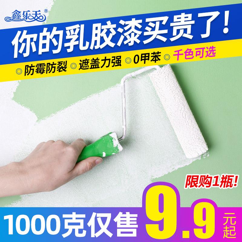 内墙乳胶漆白色黑色室内防水粉刷墙漆自刷墙面漆涂料油漆家用
