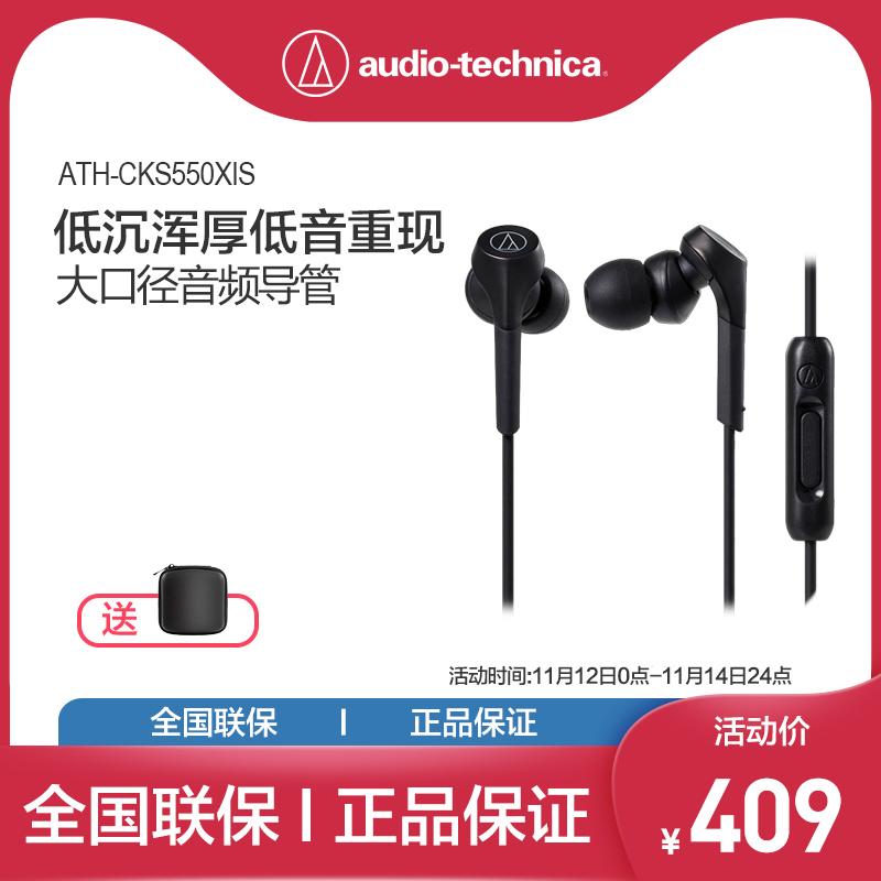 Audio Technica/铁三角 ATH-CKS550XIS 重低音手机通话入耳式耳机