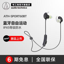 Audio Technica/铁三角 ATH-SPORT60BT 运动防水带麦蓝牙入耳耳机