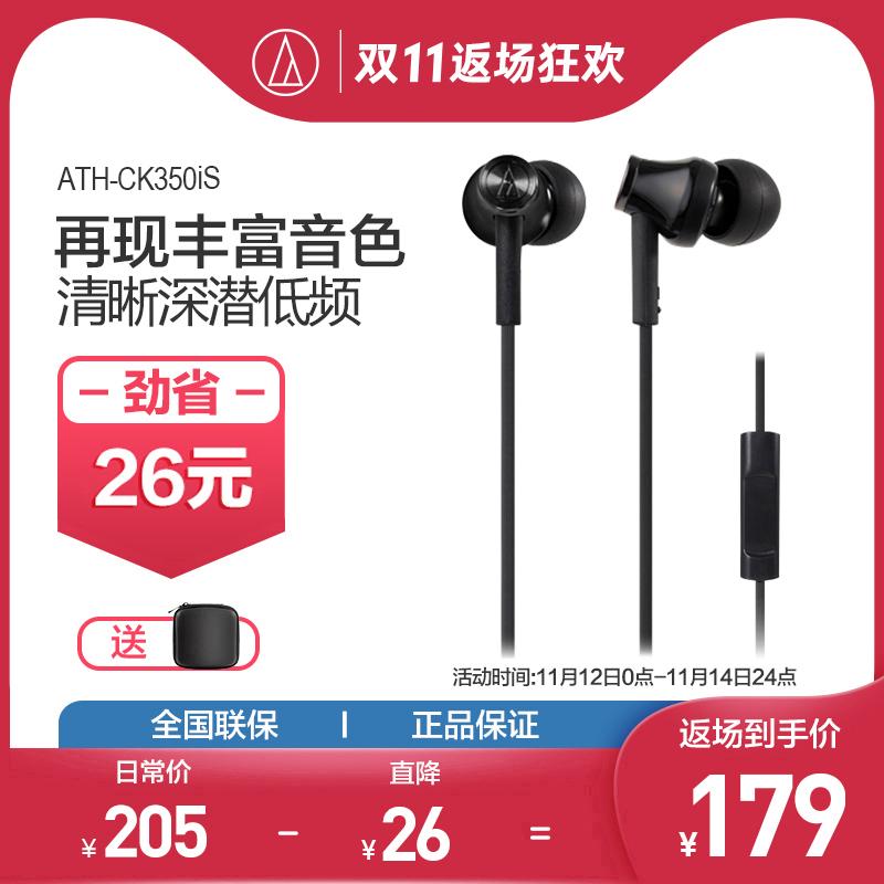 Audio Technica/铁三角 ATH-CK350IS 手机通用线控带麦入耳式耳机
