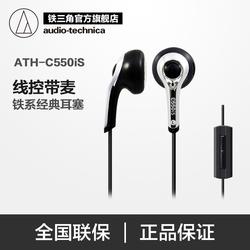 Audio Technica/铁三角 ATH-C550IS 平塞手机可通话线控耳麦耳机