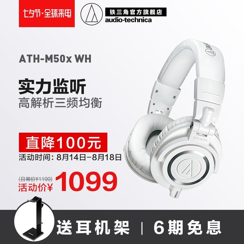 【6期免息】Audio Technica/铁三角 ATH-M50x专业头戴式监听耳机