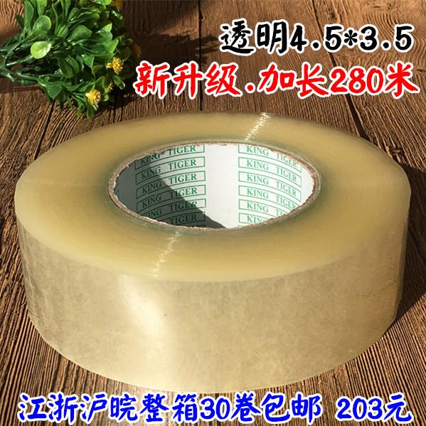 Лента bopp печать коробка группа 45cm толстый 35 тюк печать коробка лента бумага печать прозрачный специальные пакеты почта
