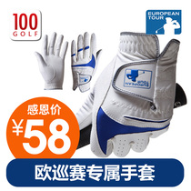 ET Europe Tour Golf Gloves mens anti-skid breathable Golf Gloves 3 Bai Golf