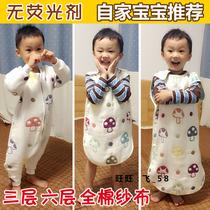 日本三六层纯棉纱布背心分腿婴儿蘑菇睡袋宝宝儿童防踢被夏薄秋冬