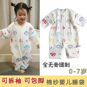 日本蘑菇婴儿睡袋可拆袖三六层纯棉纱布分腿宝宝防踢被包脚春夏薄