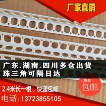 阴阳角线条PVC刮腻子大白角线条2.4米塑料油工乐环保护角线包邮