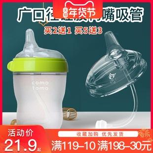 适用可么多么鸭嘴奶嘴comotomo饮水嘴鸭嘴式吸管奶瓶配件宽口径价格