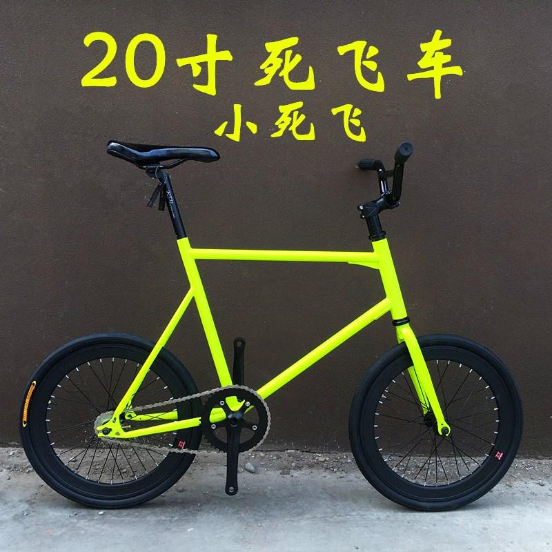 网红20寸高档自行车倒骑倒刹小轮死飞固齿场地车女生(用1316元券)