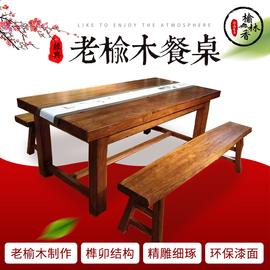 老榆木餐桌椅凳组合实木家用餐厅饭店长方形定制北方简约老榆木桌