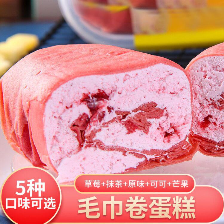 Shengjing Tianlu net red towel roll cake explosion pulp thousand layer frozen pastry dessert now make cash box cake