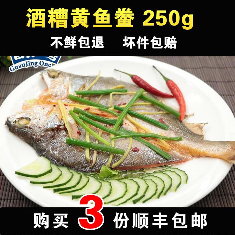 糟香黄鱼鲞新鲜酒糟腌制速冻鱼鲜肉香官井一号宁德大黄鱼 250g