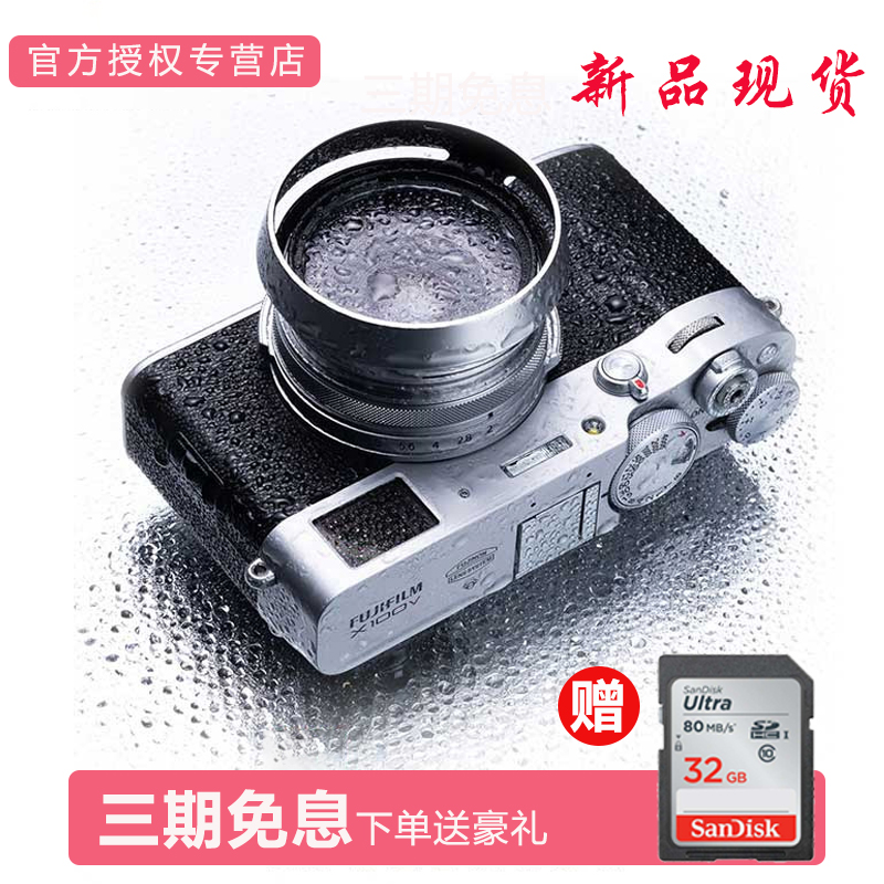 Qianxi same camera Fuji x100v retro side axis digital camera micro single humanistic street sweeping x100f upgrade