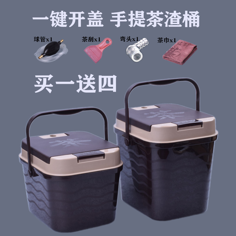 家用小号茶水桶茶渣桶茶盘排接水桶废水滤茶桶垃圾桶功夫茶具配件券后29.00元