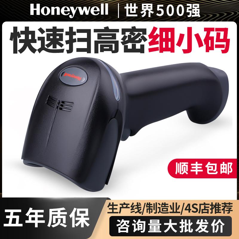 霍尼韦尔扫码枪honeywell1900ghd/GSR高密度二维扫描器超市工业工厂仓库汽车4S店车管所合格证DPM镭雕码铣刀