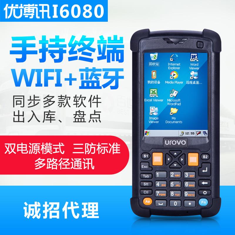 Отлично богатые новости i6080 данные коллекция коллекция устройство PDA портативный конец конец WinCE проходит такт юньда экспресс сканирование устройство