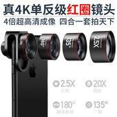手机镜头超广角微距长焦四合一单反外置