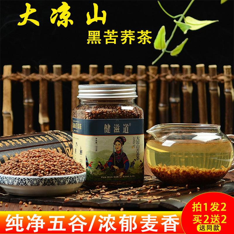 黑苦荞茶四川大凉山荞麦茶的功效特级正品大麦养生饭店专用黑珍珠