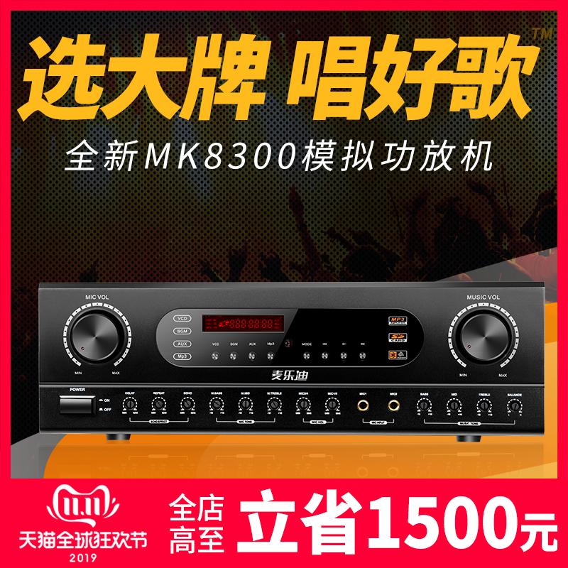 MELODY/麦乐迪 MK8300专业功放机家用 大功率数字舞台ktv功放音响