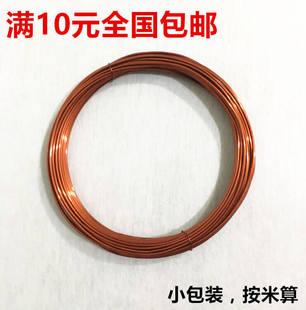 漆包线 铜线1mm 0.1 0.2 0.3 0.4 0.5 0.6 0.7 0.8 0.9 1.2 1.5mm