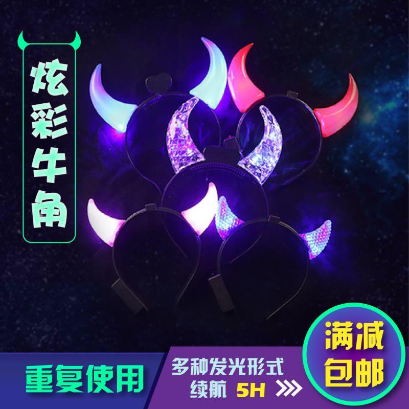 Sanlaixi New Years shining headdress devil hair band Halloween headdress lighting headdress cartoon Headband