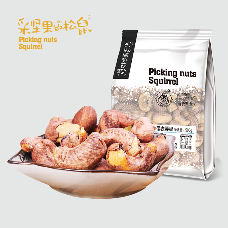 New cashew nuts with clothes 500g bulk package original baked salt baked cashew nuts with skin snack